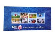 подарочный сертификат на приключение краснодар синяя упаковка